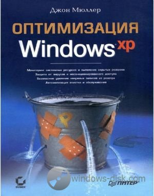 Оптимизация Windows ХР